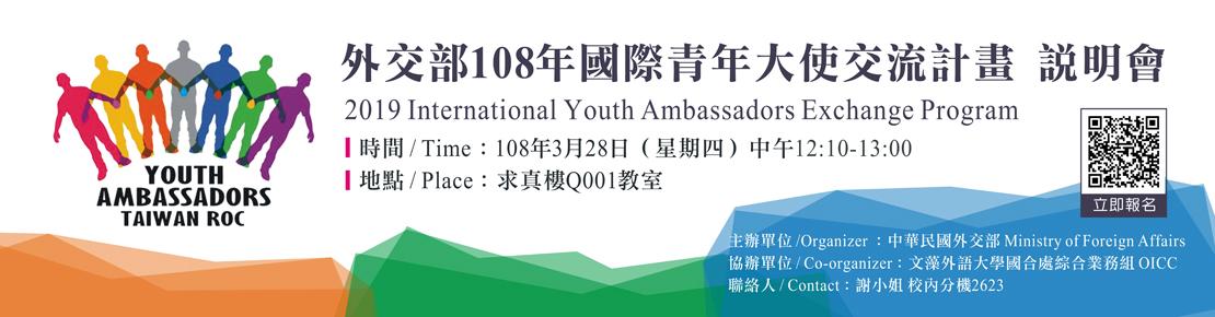 外交部108年國際青年大使交流計畫說明會(另開新視窗)