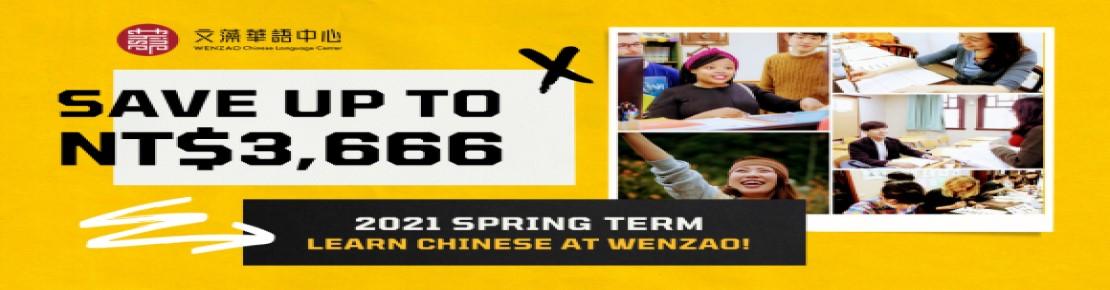 外國人學華語的春季華語班(另開新視窗)