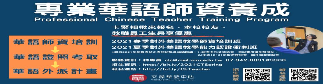 台灣人學如何教學語春季師培班(另開新視窗)